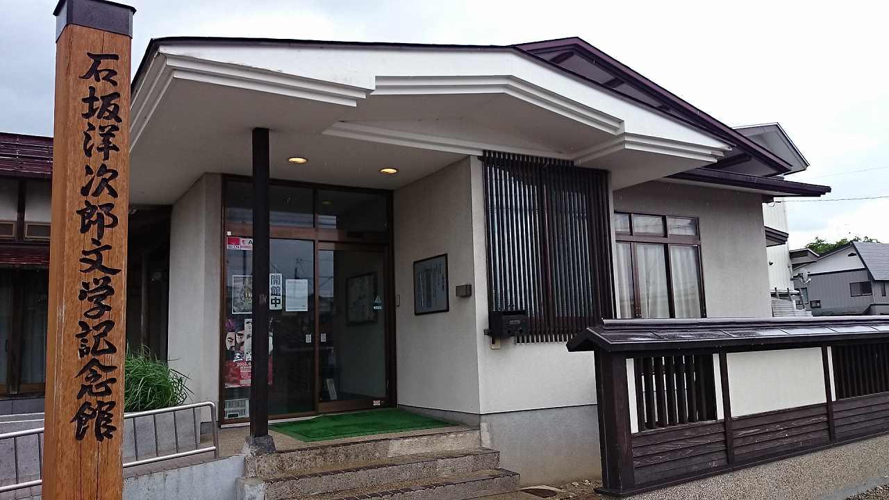 石坂洋次郎文学記念館