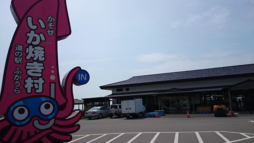 道の駅ふかうらの外観