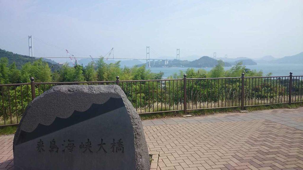 2014年夏に行った愛媛県の来島海峡大橋