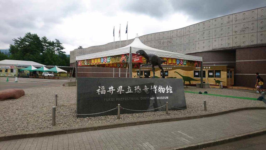 福井県立恐竜博物館の看板