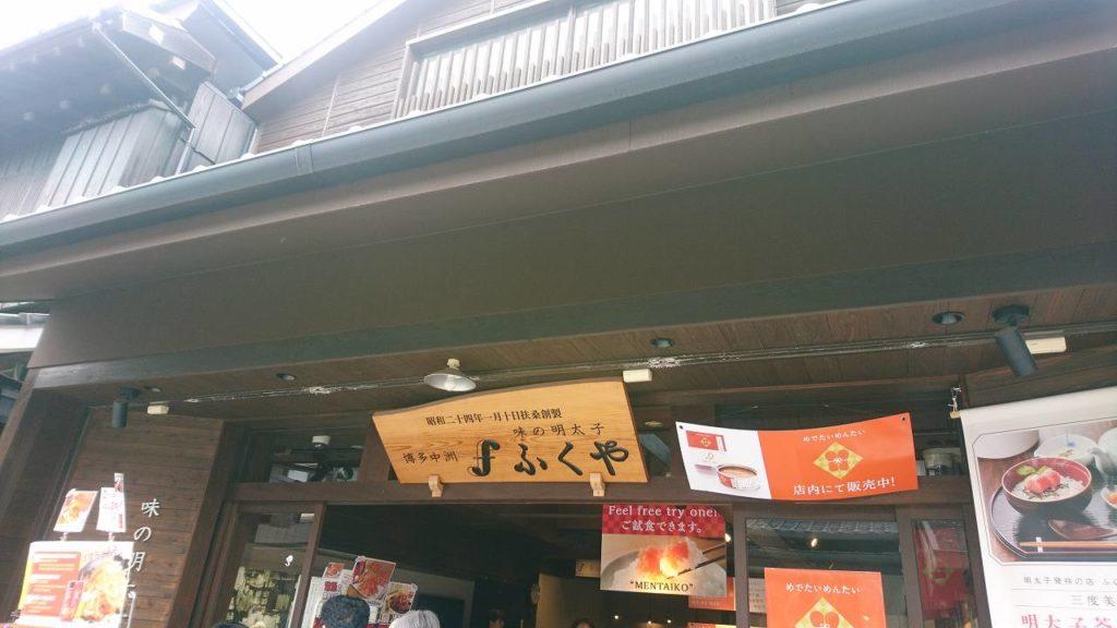ふくや太宰府店