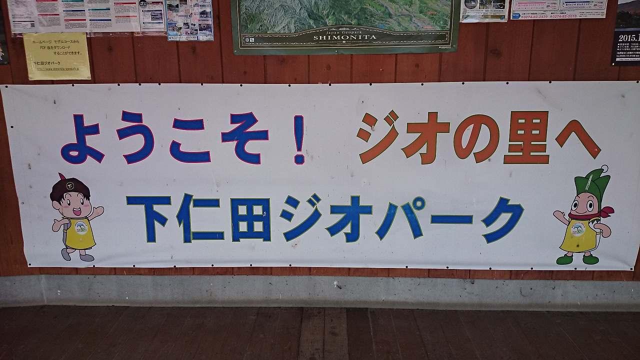 下仁田ジオパーク