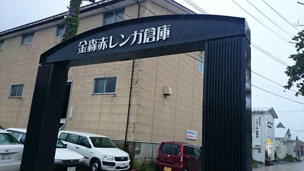 金森赤レンガ倉庫