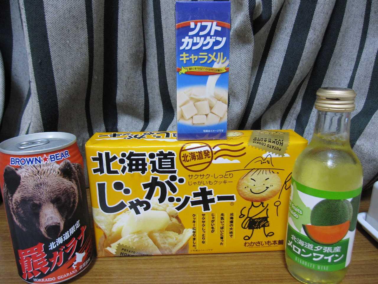 北海道土産part2
