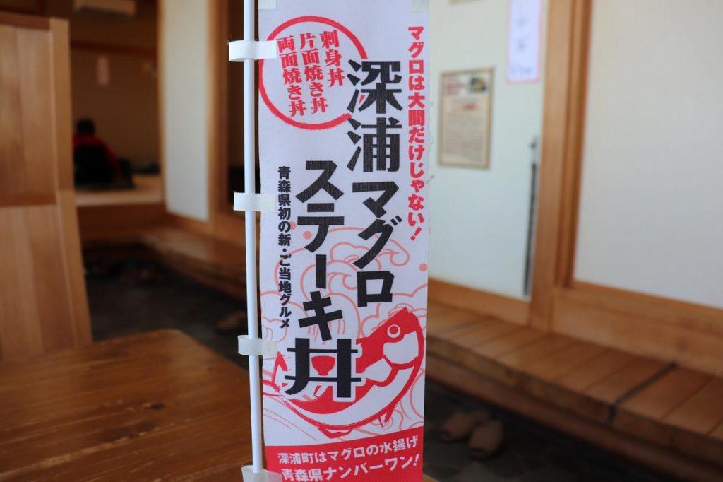 深浦マグロステーキ丼のぼり