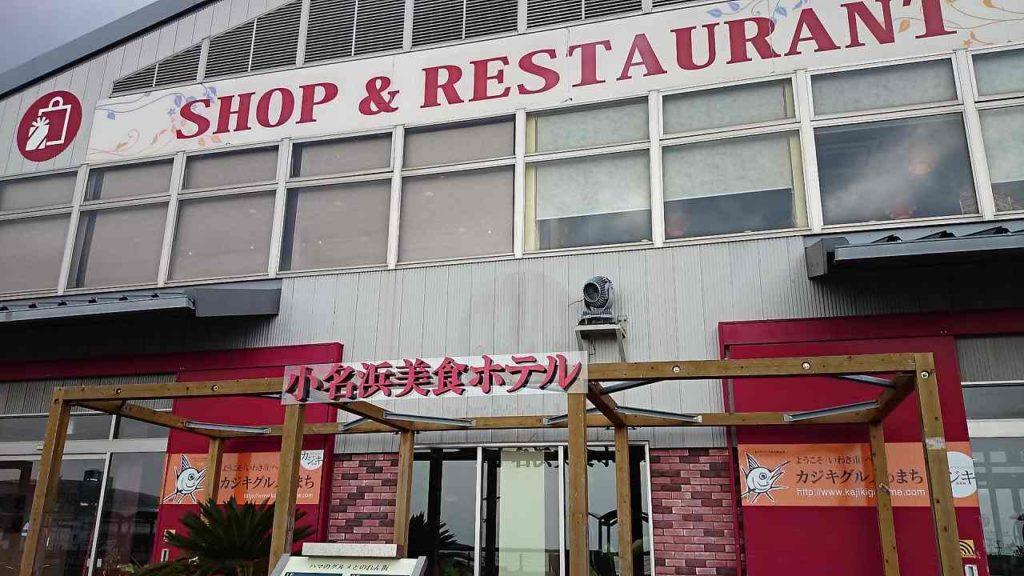 小名浜美食ホテルの外観