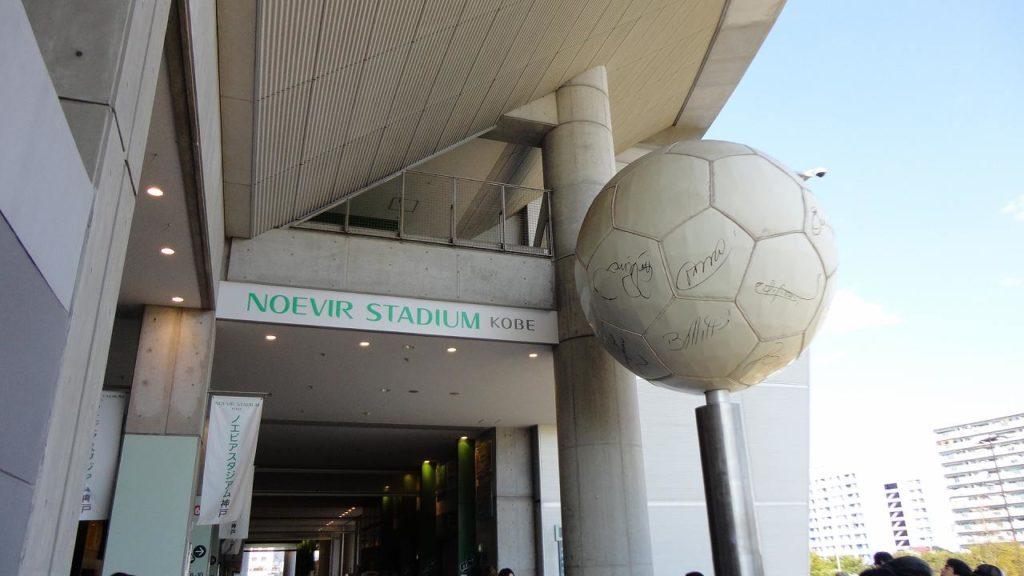 ノエビアスタジアムにあるボール