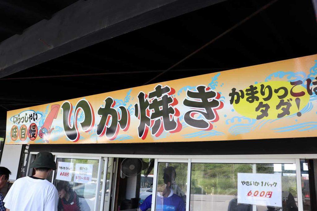いか焼き村