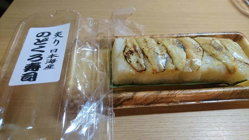 ノドグロ炙り寿司