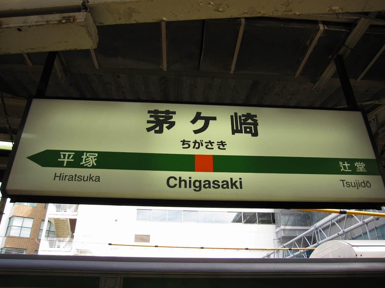 茅ヶ崎駅ホーム