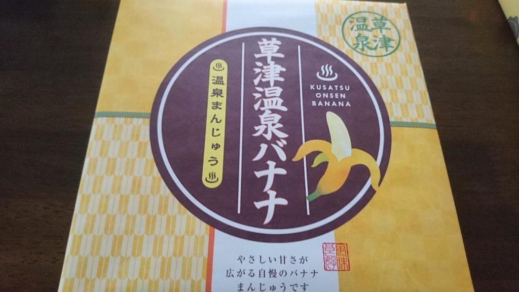 草津温泉バナナ