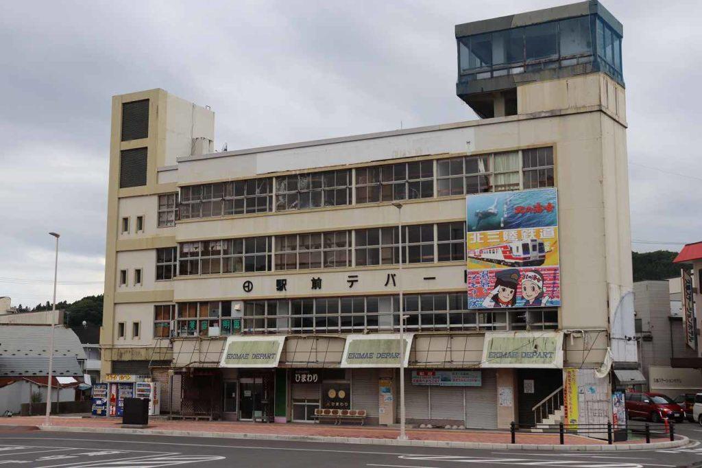 久慈駅の駅ビル