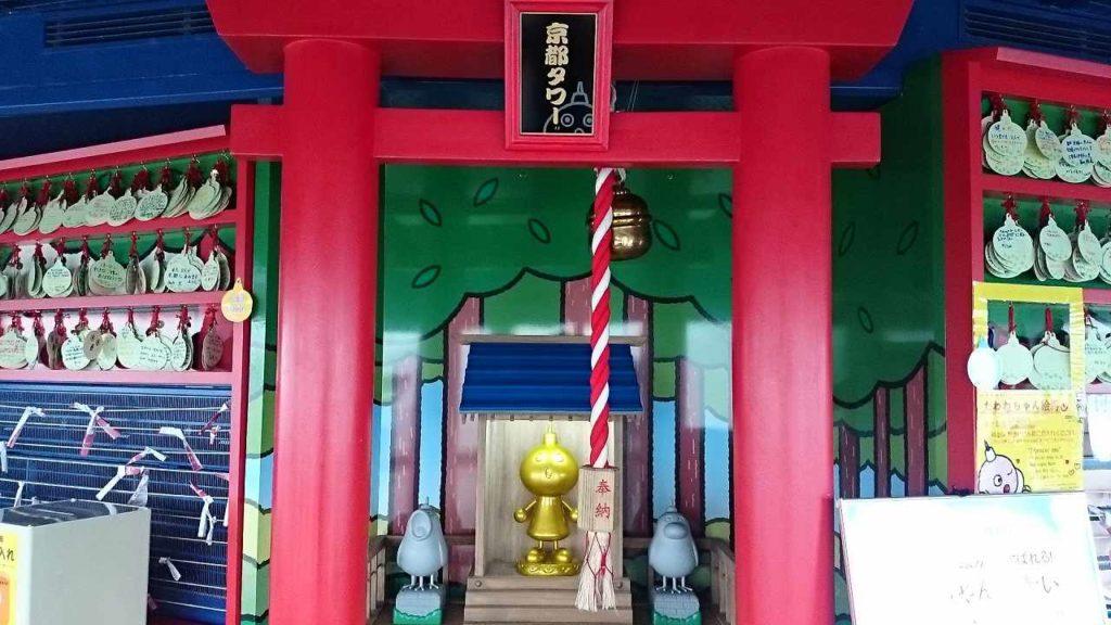 京都タワー神社