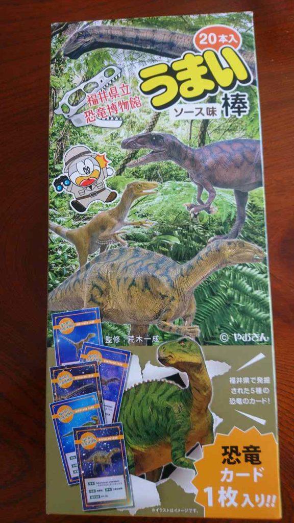 恐竜博物館のうまい棒