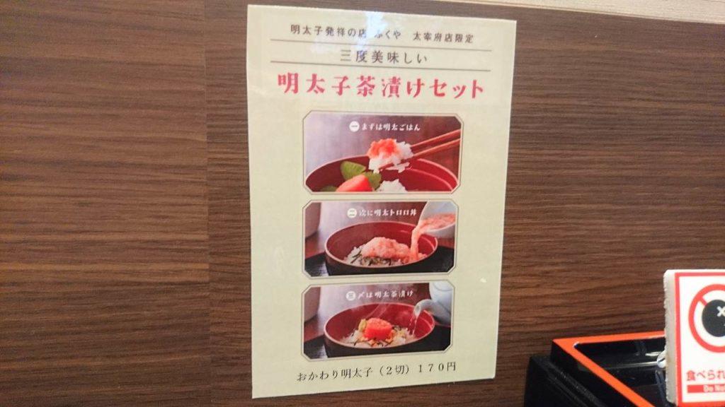 明太子茶漬けの食べ方