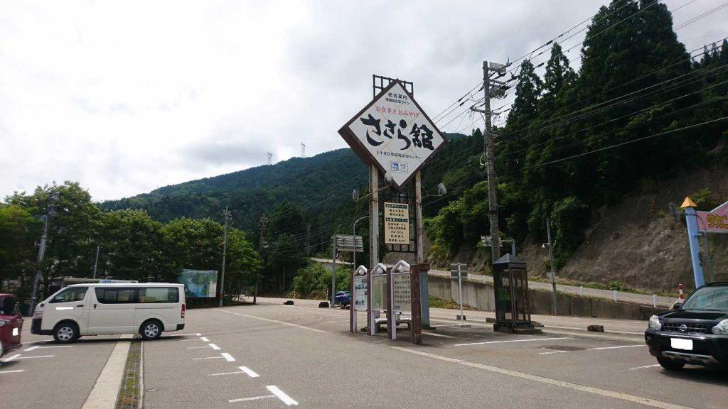 道の駅上平の外観