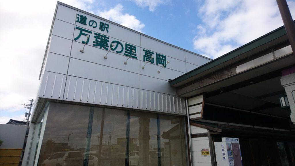 道の駅高岡の外観