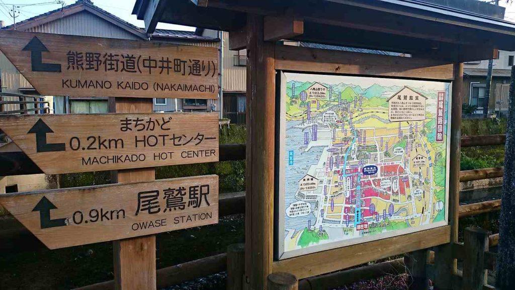 北川橋にある熊野古道の看板