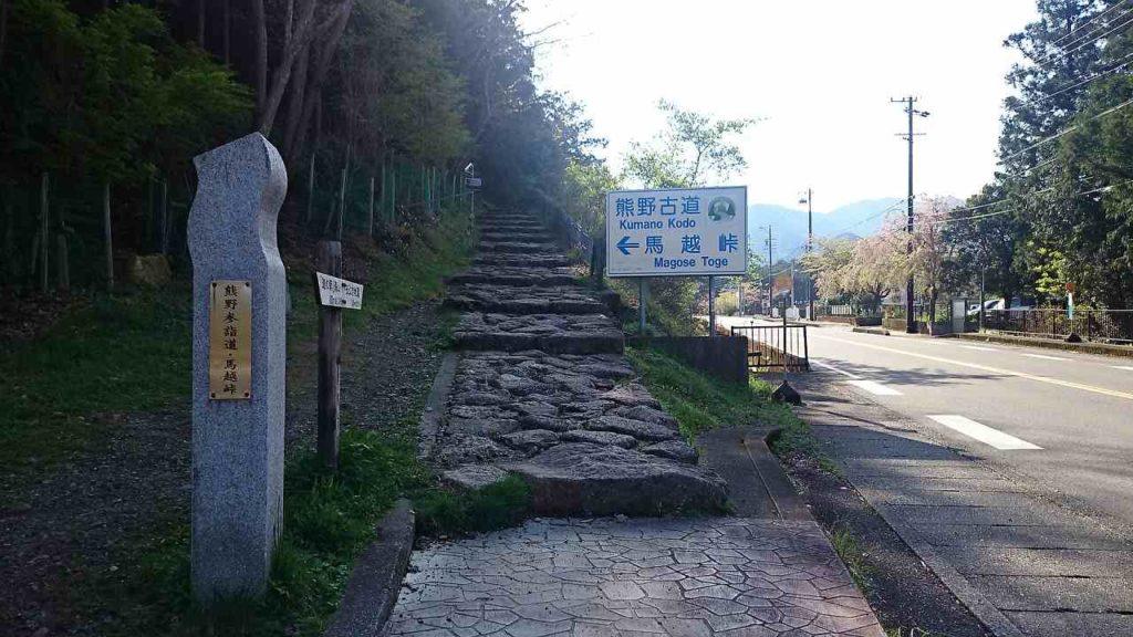 道の駅海山からの熊野古道