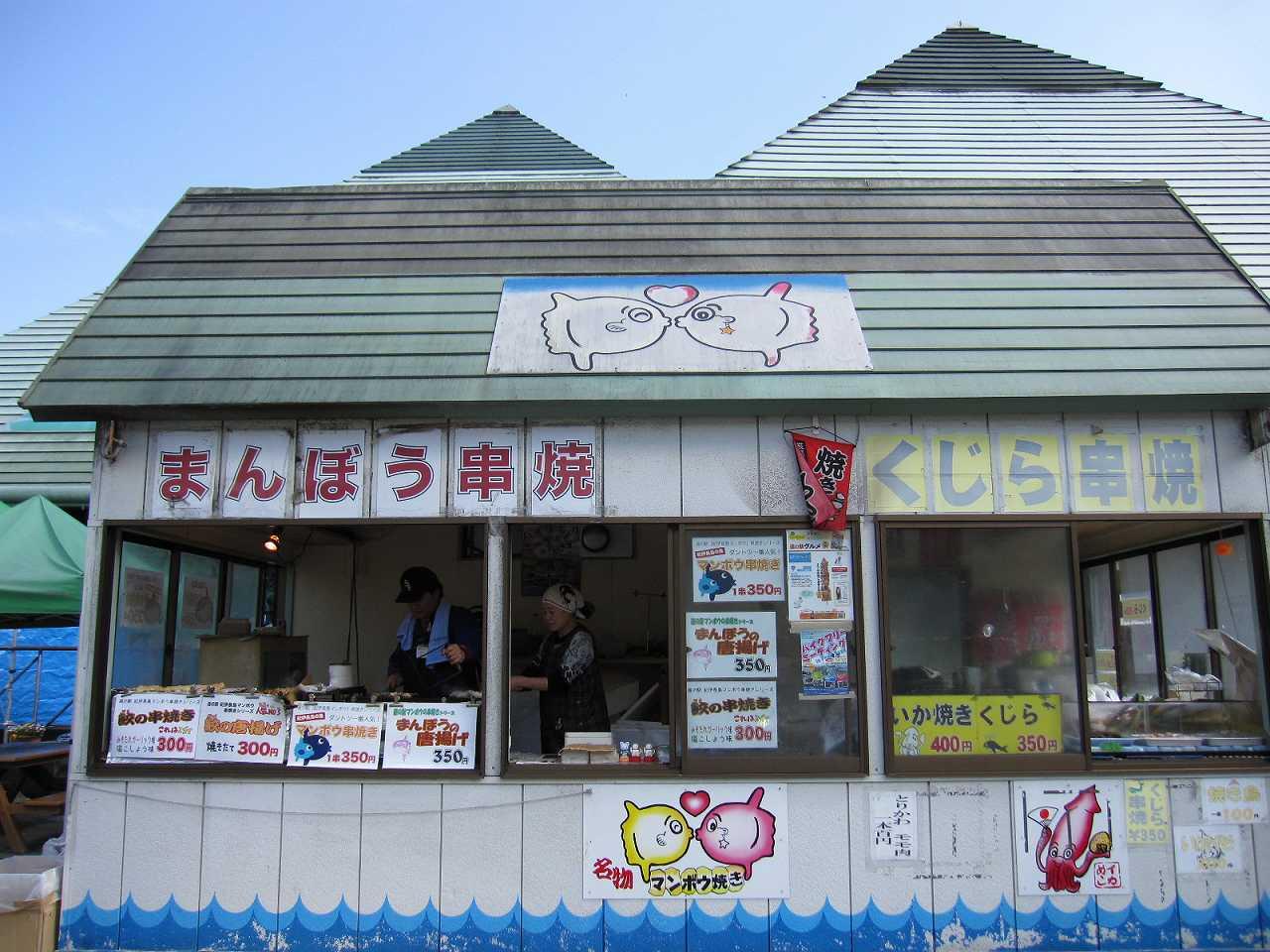 紀伊長島マンボウの屋台