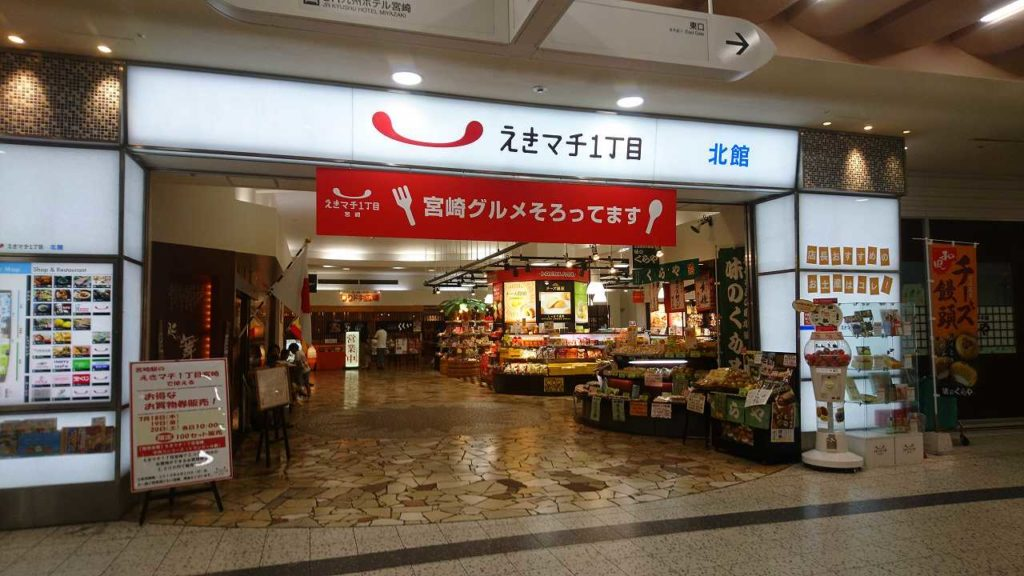 えきマチ1丁目宮崎