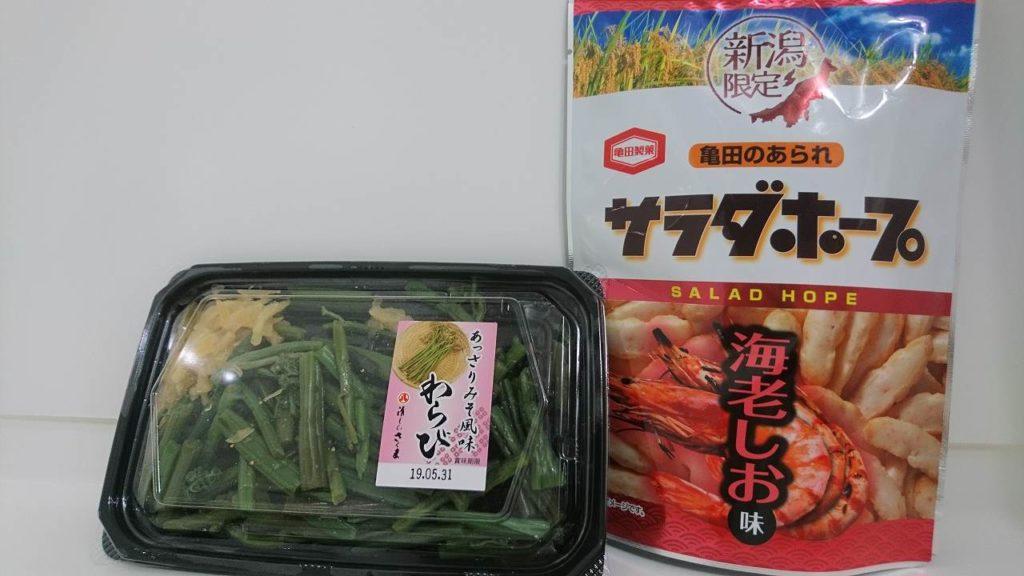 ワラビ味噌とサラダホープ