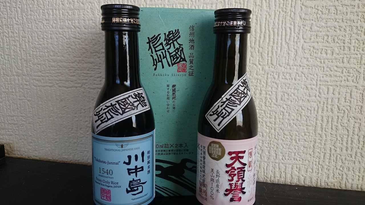 長野の地酒