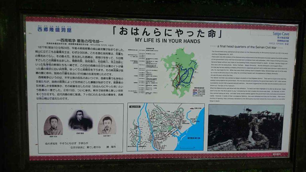 西郷洞窟の看板