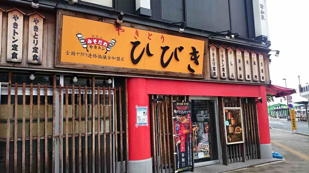 東松山やきとりのお店