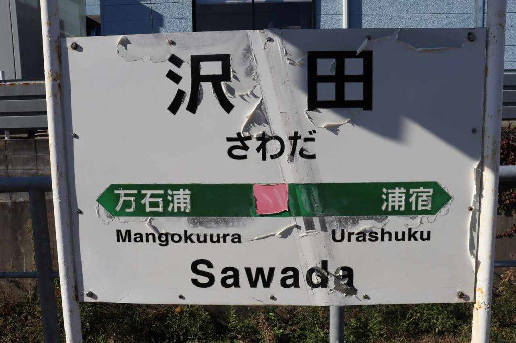 沢田駅の看板
