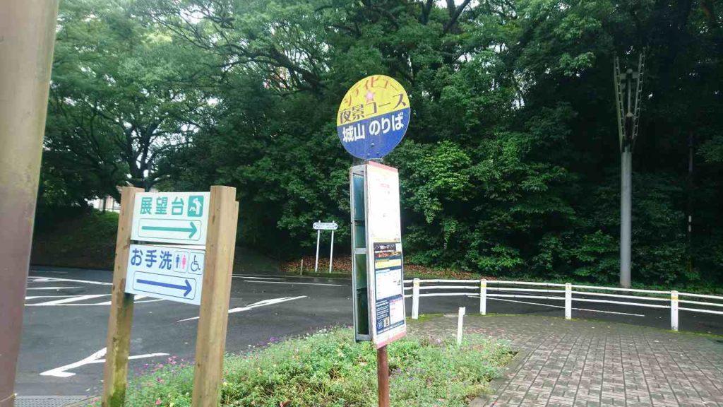 城山のバス停