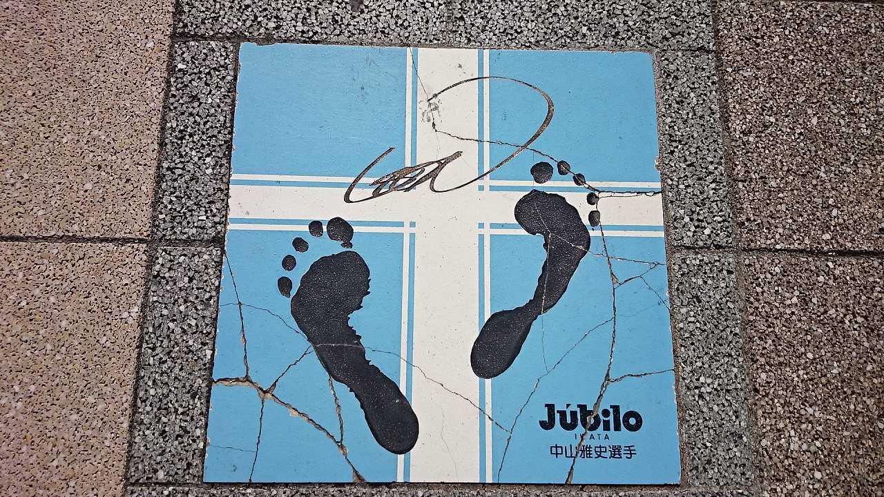 ジュビロードにある中山雅史の足型