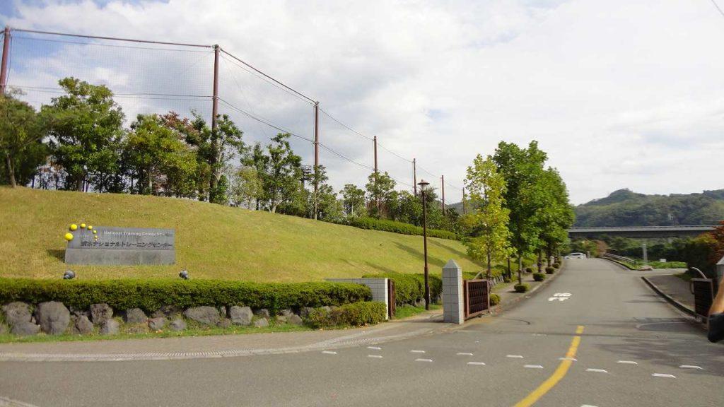 清水ナショナルトレーニングセンター