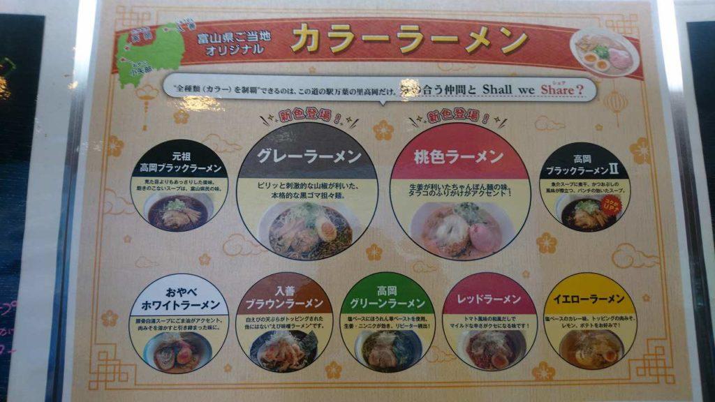 富山カラーラーメン