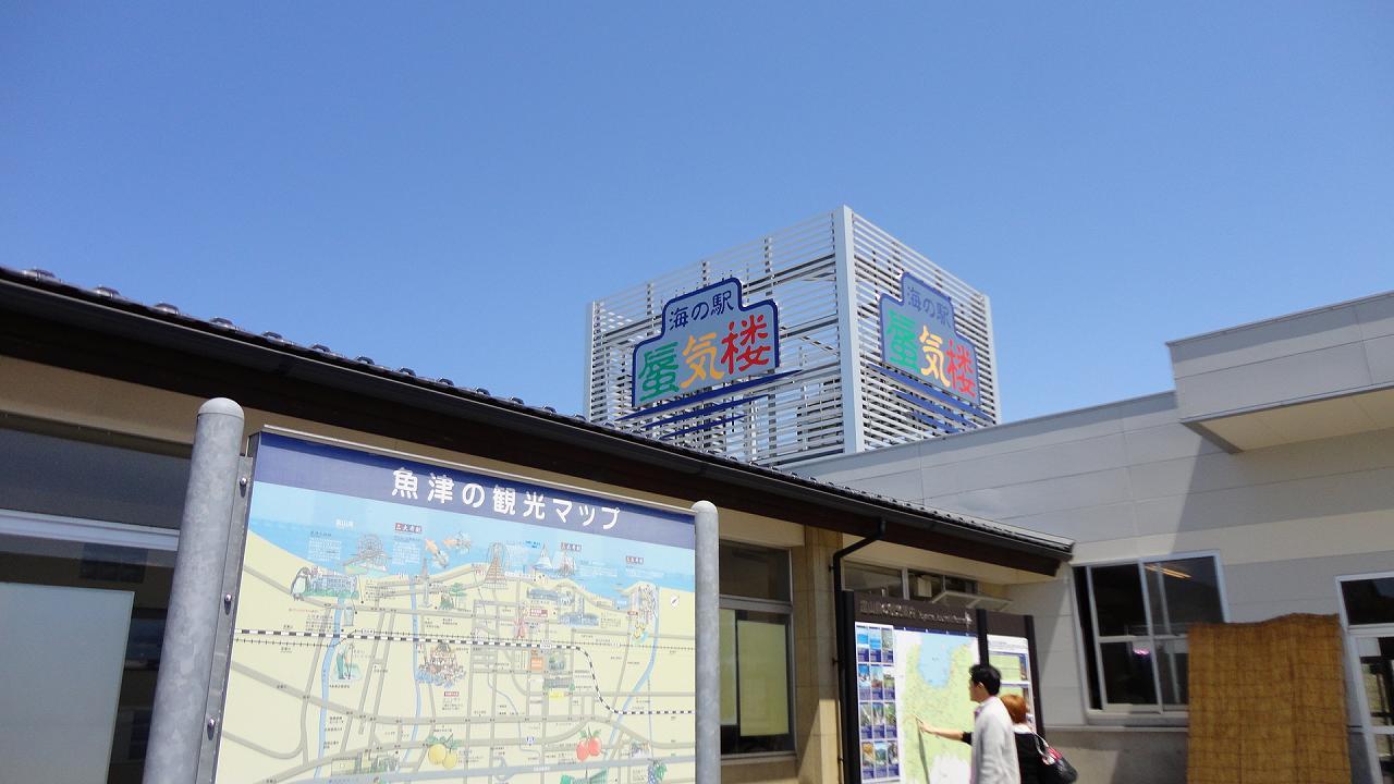 道の駅蜃気楼