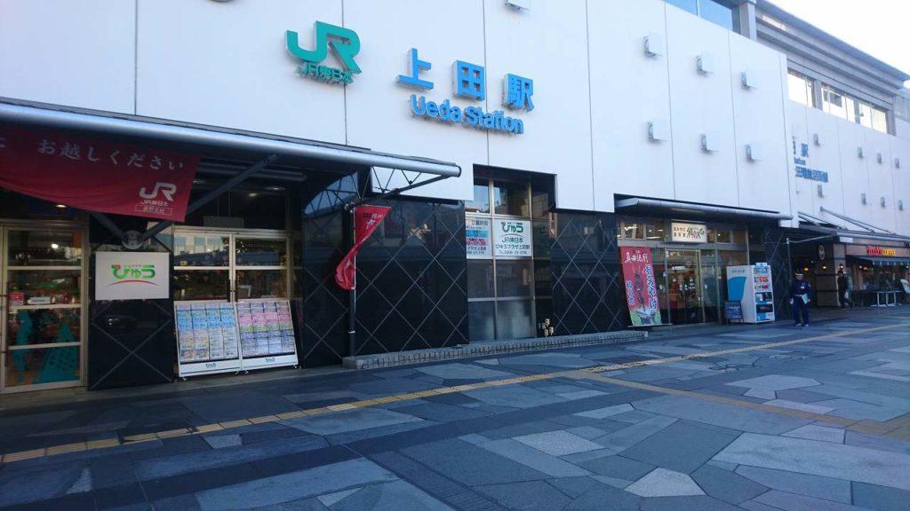 上田駅の外観
