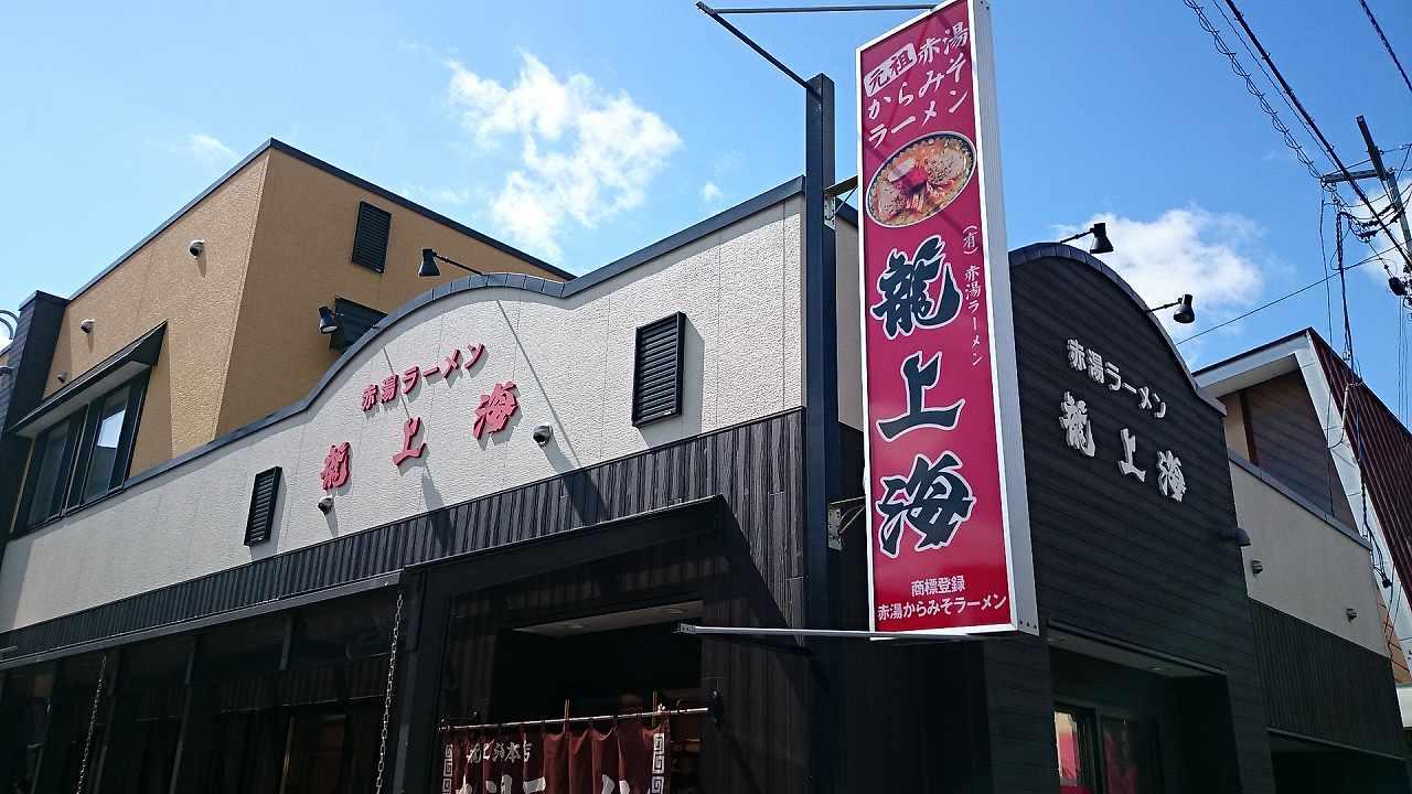 2015年に訪れた龍上海本店