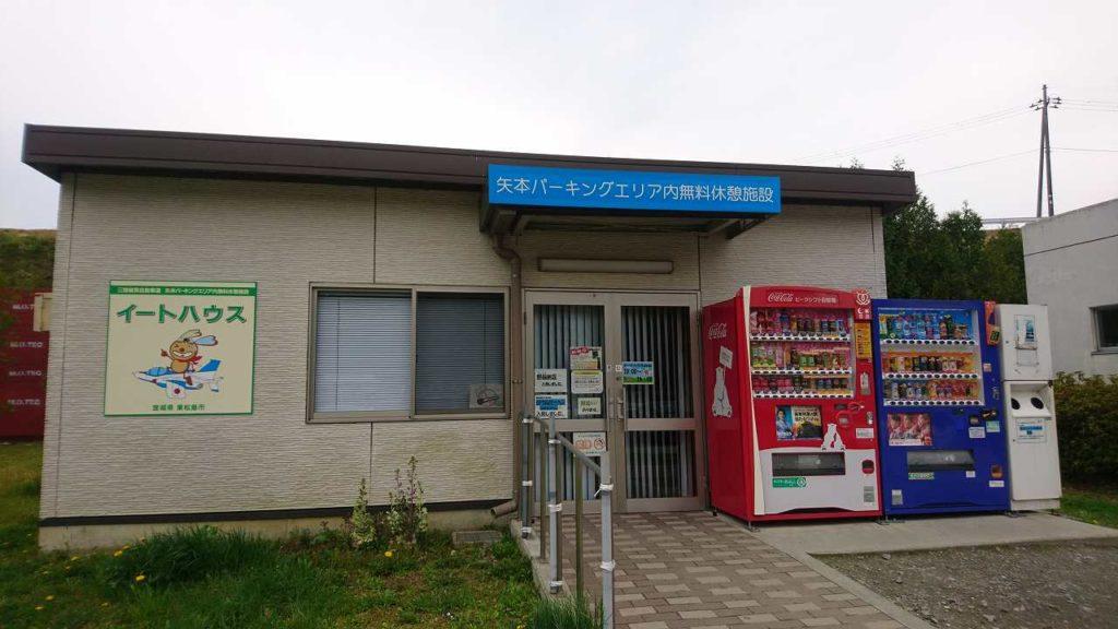矢本PAのイートハウス