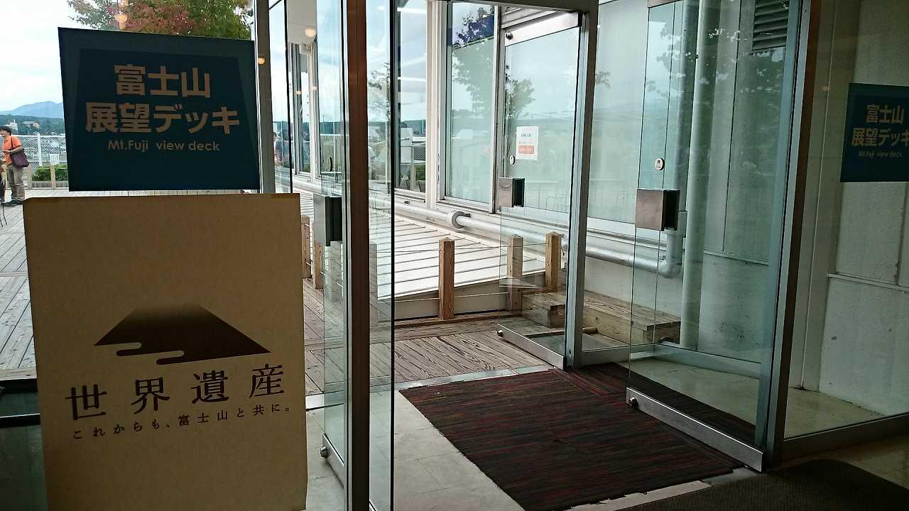 富士山駅屋上