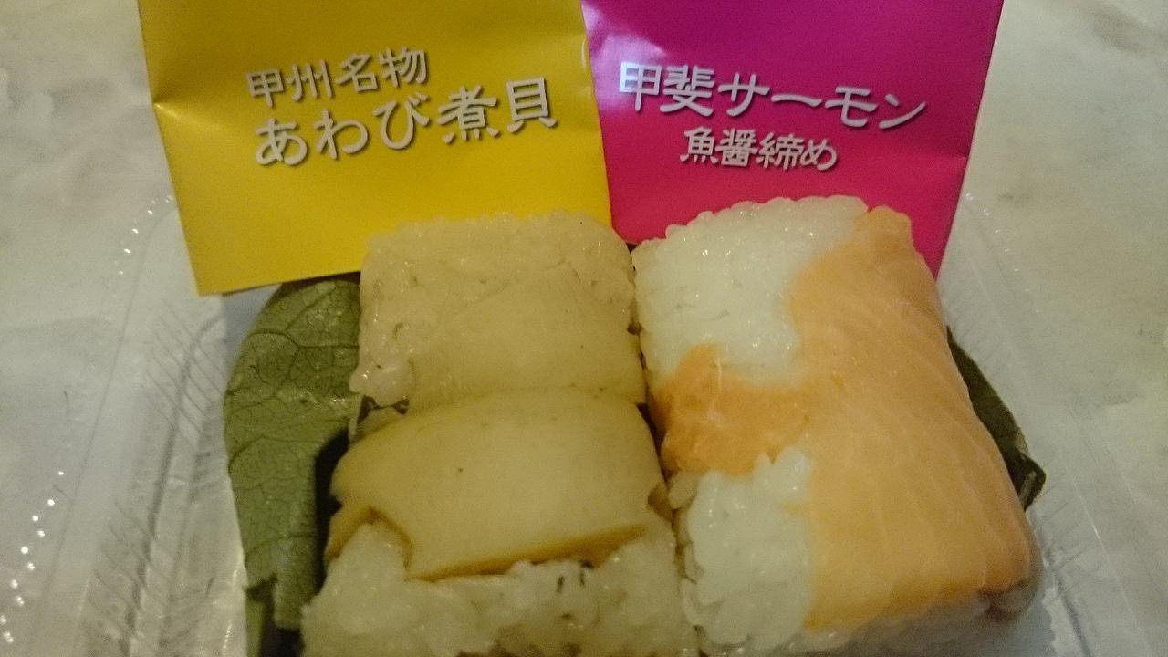 山梨の寿司