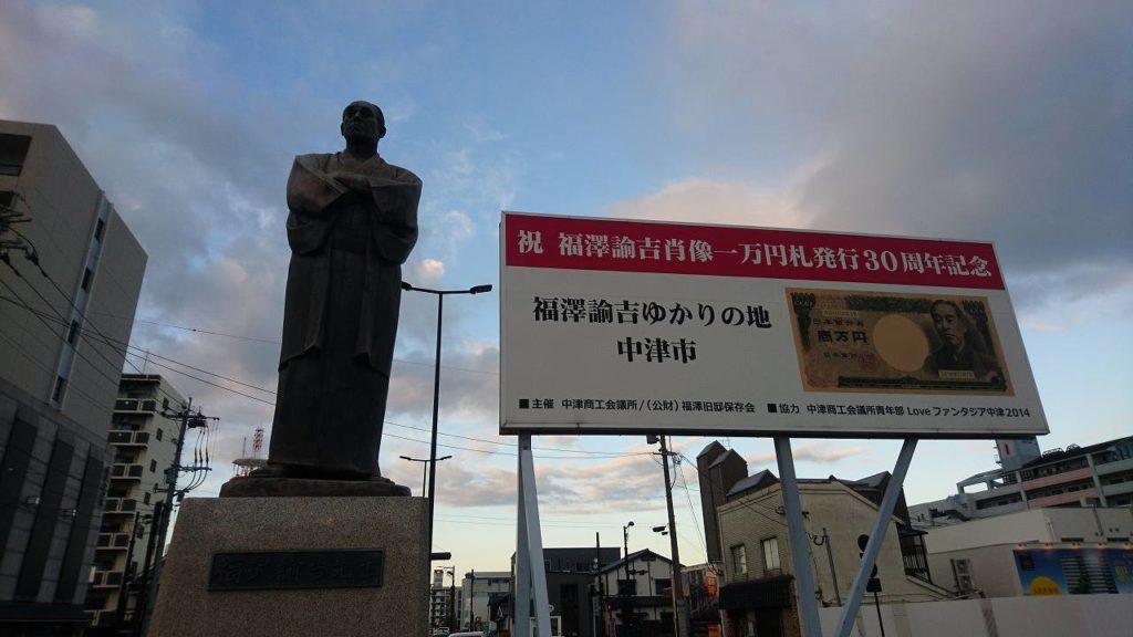 福沢諭吉ゆかりの地